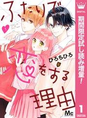 ふたりで恋をする理由1巻を無料で読む方法!RawQQより安心安全なサービス!