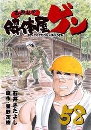 解体屋ゲン58巻を無料で読む方法!漫画村ZIPの代わりの公式サイト!