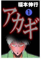 アカギ1巻を無料で読める方法!漫画村ZIPで読むより安全確実!