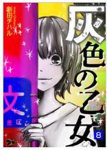 灰色の乙女8巻を無料で読む方法!RawQQより安心安全なサービス!