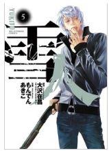雪人YUKITO5巻を無料で安全にダウンロード購読!ZIPやrarは違法で危険!?