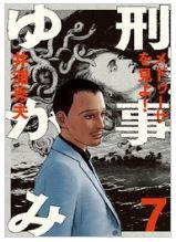 刑事ゆがみ7巻を無料で丸ごと1冊読める安全な公式サービスを使った裏技!!
