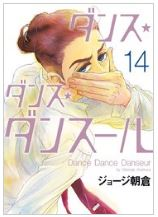 ダンス・ダンス・ダンスール14巻を無料で読めるおすすめサイト!漫画村ZIPで読むより安全確実♪