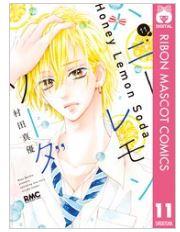 ハニーレモンソーダ11巻を無料で読める方法!漫画村ZIPで読むより安全確実!