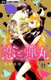 恋と弾丸【マイクロ】11巻を無料で読む方法!漫画村より安心安全なサービス!