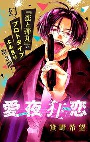 聖夜狂恋【マイクロ】2巻を無料ダウンロード!漫画村ZIPの代わりの安全確実な方法!
