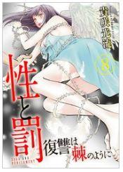 性と罰~復讐は棘のように~8巻を無料で丸ごと1冊読める安全な公式サービスを使った裏技!!