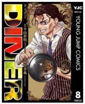 DINERダイナー8巻を無料で読めるおすすめサイト!漫画村ZIPで読むより安全確実♪