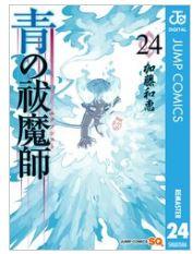 青の祓魔師 リマスター版24巻を無料で読める方法!漫画村ZIPで読むより安全確実!