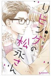 リビングの松永さん7巻を無料で読む方法!漫画村ZIPの代わりの公式サイト!