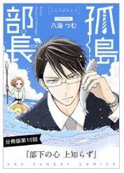 孤島部長【単話】10巻を無料で読む方法!漫画村ZIPの代わりの公式サイト!