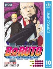 BORUTO-ボルト- -NARUTO NEXT GENERATIONS-10巻を無料で安全にダウンロード購読!ZIPやrarは違法で危険!?