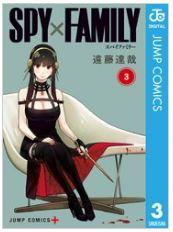 SPY×FAMILY3巻を無料で丸ごと1冊読める安全な公式サービスを使った裏技!!