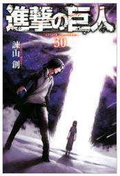 進撃の巨人30巻を無料で読む方法!漫画村ZIPの代わりの公式サイト!