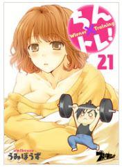 ちん×トレ!21巻を無料で読めるおすすめサイト!漫画村ZIPで読むより安全確実♪