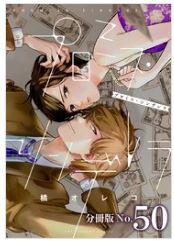 プロミス・シンデレラ【単話】50巻を無料で読める方法!漫画村ZIPで読むより安全確実!