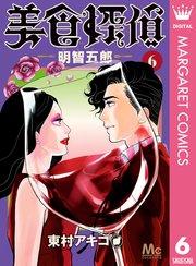 美食探偵 明智五郎6巻を無料で読める方法!漫画村ZIPで読むより安全確実!