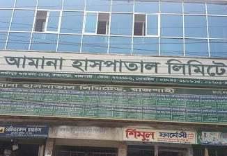 Amana Hospital Rajshahi