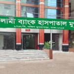 Islami Bank Hospital Mugda