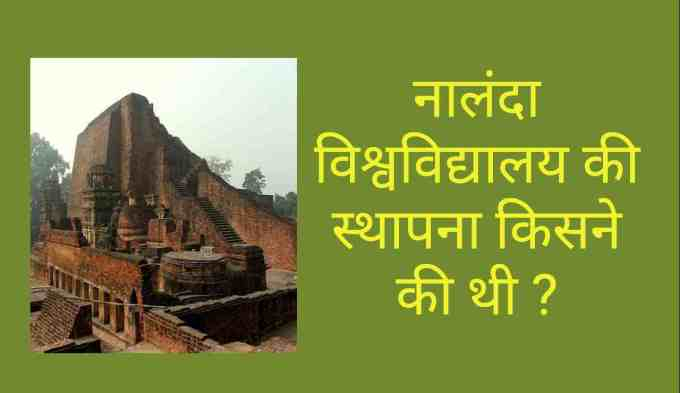 nalanda vishwavidyalaya was established by