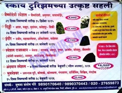 All India Tours by Sky Tourism - Pradhikaran, Pune
