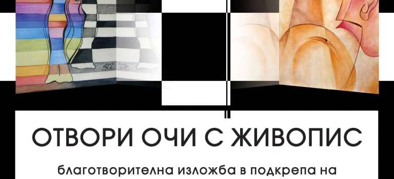 Отвори очи с живопис – отворена покана