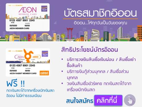 AEON-member-บัตรสมาชิกอิออน สมัครออนไลน์