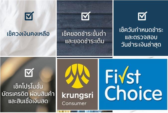 Krungsri firstchoice Online