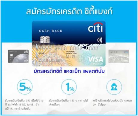 บัตรเครดิตซิตี้-แคชแบ็ก-แพลตตินั่ม สมัครออนไลน์ รับโปรโมชั่นคืนเงิน 1,000 บาท