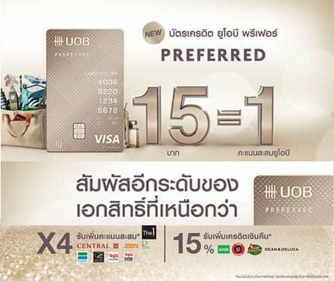 สมัครบัตรเครดิตยูโอบี UOB Credit Card ที่นี่อนุมัติง่ายเร็วที่สุด
