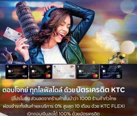 สมัครบัตรเครดิตเคทีซี KTC Credit Card ที่นี่อนุมัติง่ายเร็วที่สุด