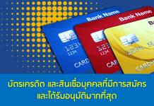 บัตรเครดิตและสินเชื่อบุคคลที่มีการสมัครและได้รับการอนุมัติมากที่สุด