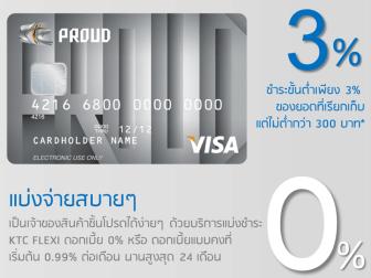 สมัครบัตรกดเงินสด-KTC-PROUD อนุมัติเร็ว รู้ผลเร็ว