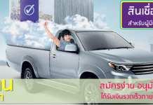 สินเชื่อรถแลกเงิน-My-Car-My-Cash-Auto