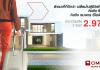 สินเชื่อรีไฟแนนซ์บ้าน CIMB Home Refinance Loan_