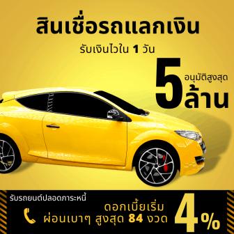 SCB-my-car-my-cash-สินเชื่อรถแลกเงิน-SCB