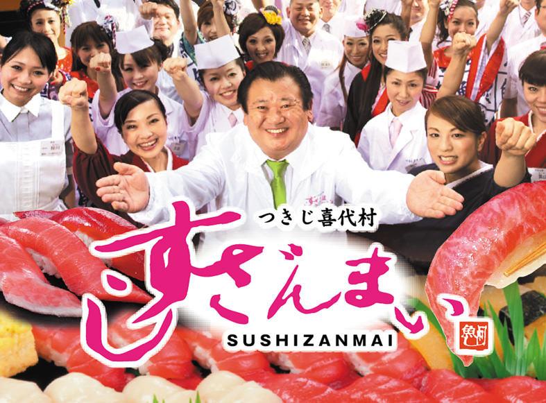 sushi zanmai.jpg