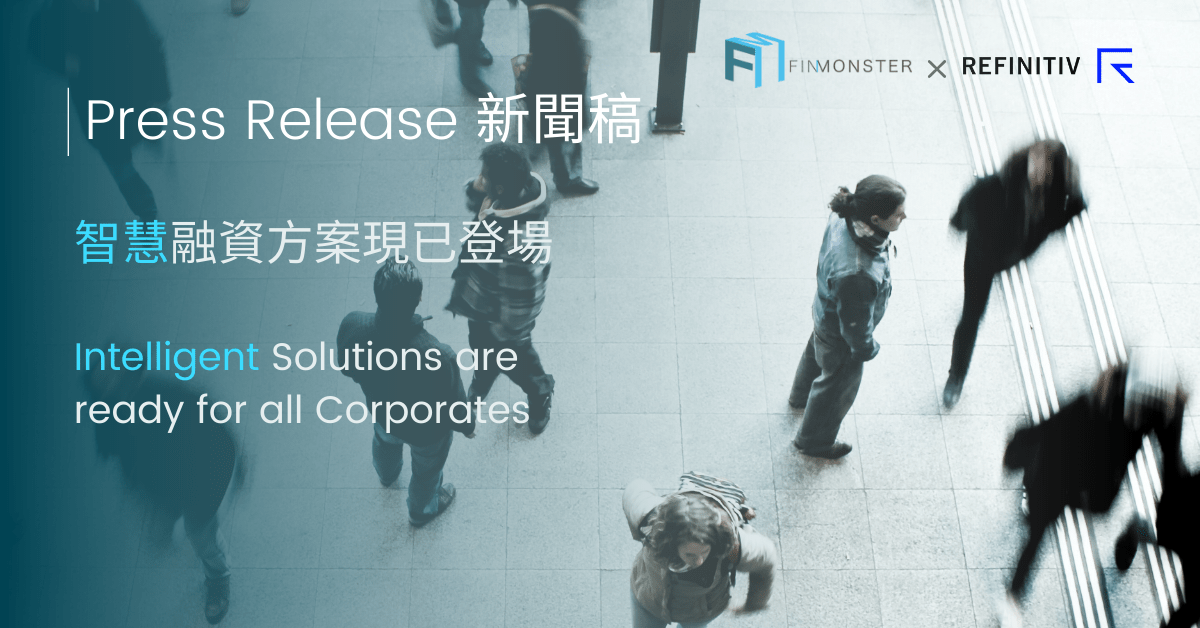 智慧融資方案現已登場 Intelligent Solutions are ready for all corporates
