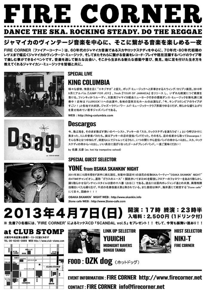 2013年4月7日(日) 『FIRE CORNER -LIVE & DIRECT-』 フライヤー裏面