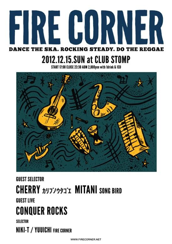 firecorner_131215