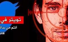 Isis: ora arrivano le minacce ai fondatori di twitter e di facebook
