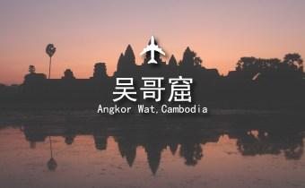 柬埔寨|我用了这10种方式体验吴哥窟之美