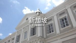 新加坡海灣區精华游