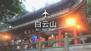 广州羊城第一秀的白云山