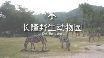 广州 / 爸爸去哪儿电影场地 – 长隆动物园攻略