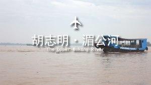 胡志明 // 一起来深度体验湄公河,这个大地的母亲河
