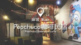 麻坡 | Popchuco咖啡民宿
