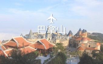 越南   岘港巴拿山Bana Hill 建在高山上的城堡