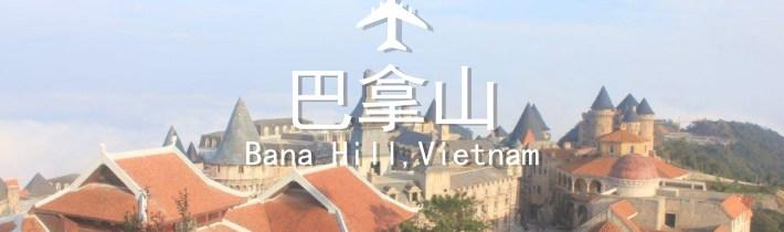 越南 | 岘港巴拿山Bana Hill 建在高山上的城堡