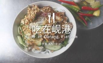岘港美食   越南接地气临海美食 来到岘港可以这样吃 10道美食介绍